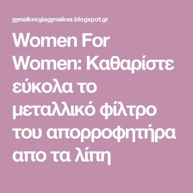 Women For Women: Καθαρίστε εύκολα το μεταλλικό φίλτρο του απορροφητήρα απο τα λίπη