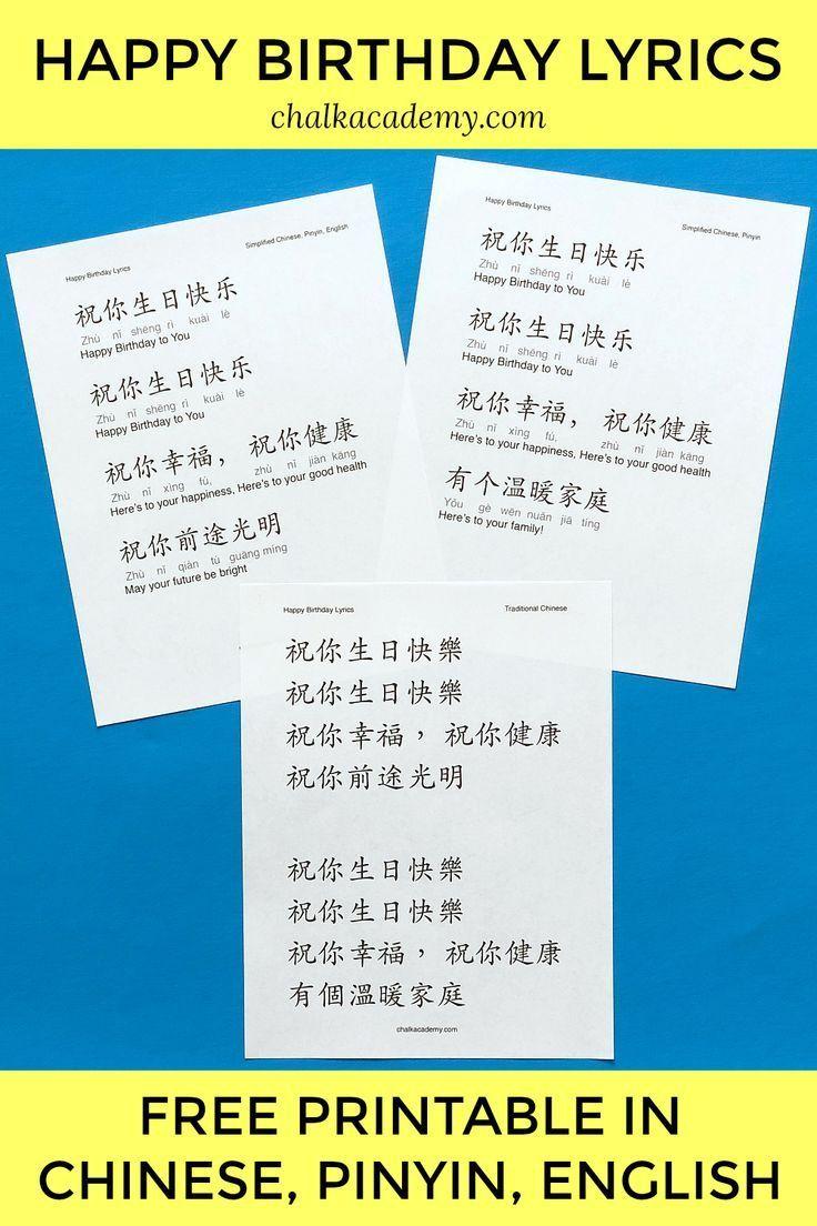 Happy Birthday Song Lyrics In Chinese Pinyin Printable Chalk Happy Birthday Song Happy Birthday Song Lyrics Birthday Song Lyrics