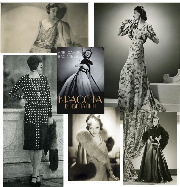 #fashionbook #retro #vintage #history