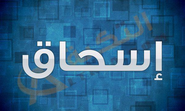 معنى اسم إسحاق في المعجم العربي اسم إسحاق من أسماء الأولاد القديمة التي كادت أن تختفي وعلى الرغم أنه من Fish Drawing For Kids Tech Company Logos Company Logo