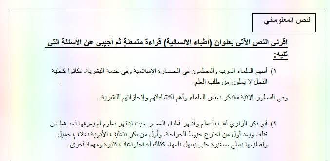 ورقة عمل درس أطباء الانسانية مادة اللغة العربية للصف الرابع الفصل الثالث 2019 Math Worksheets School