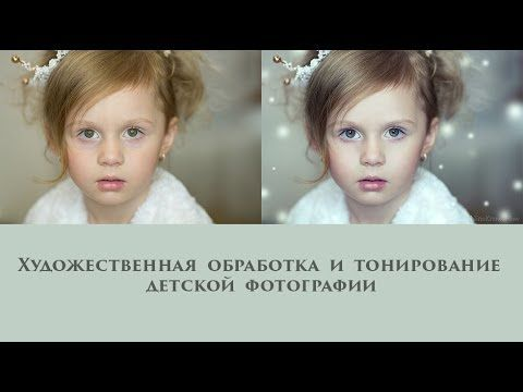 Художественная обработка и тонирование детской фотографии - YouTube