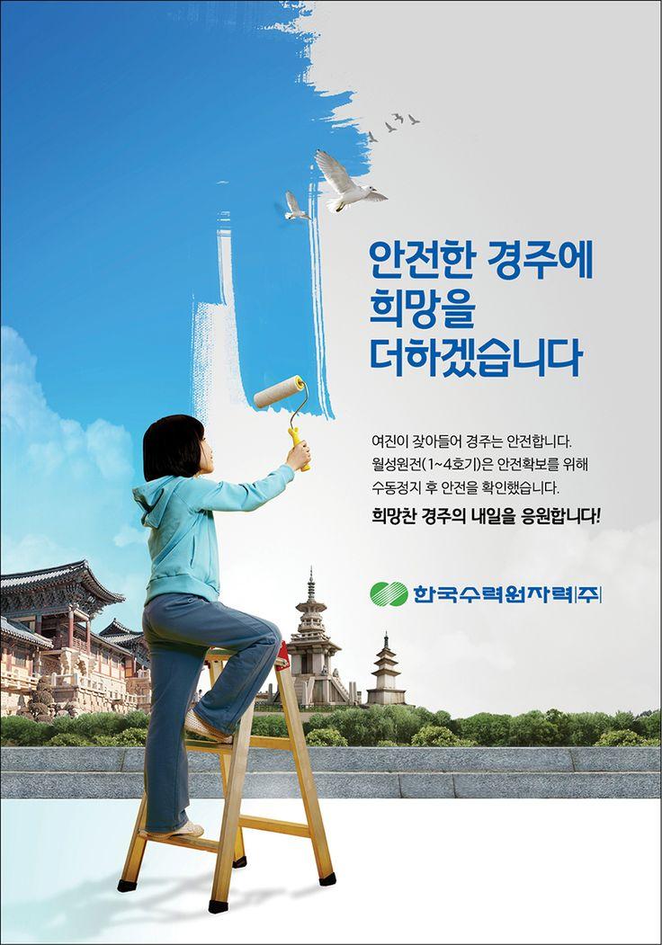 한국수력원자력 경주 지진피해 복구 광고(안전)
