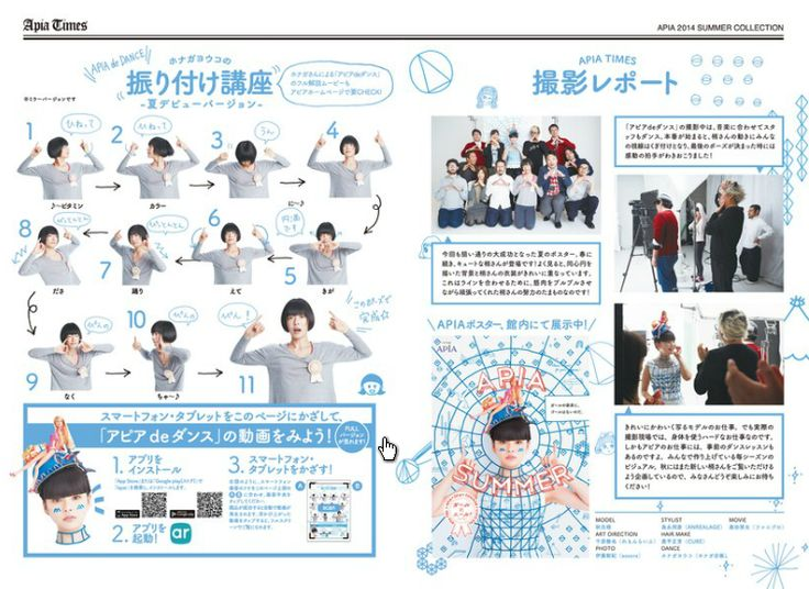 """[Japanese content] @Layar customer #SystemK augmented the summer catalog of Apia Shopping Center in Sapporo. Scan the left part of the page to learn the cute dance """"Apia de Dance"""". By clicking the link below the pin you can view the digital version of the catalog."""