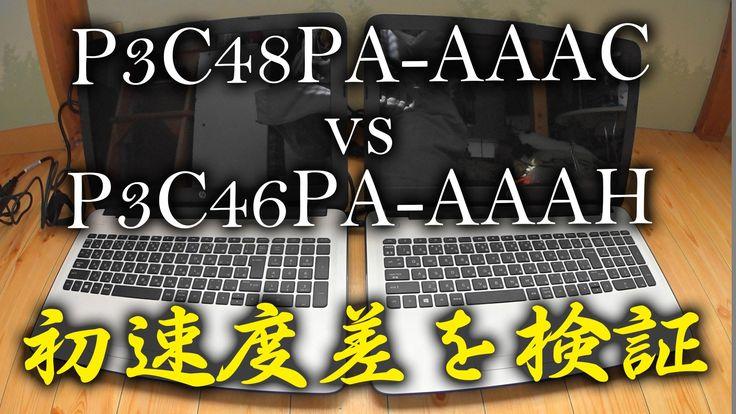 ヒューレットパッカード 人気マシンの速度差を検証 P3C46PA AAAH vs P3C48PA AAAC