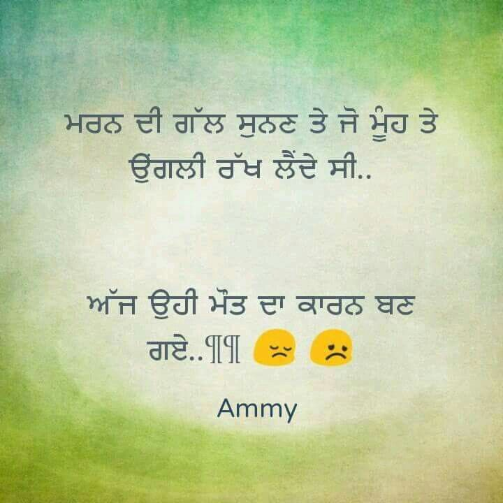 520 Best Images About Punjabi Quotes On Pinterest