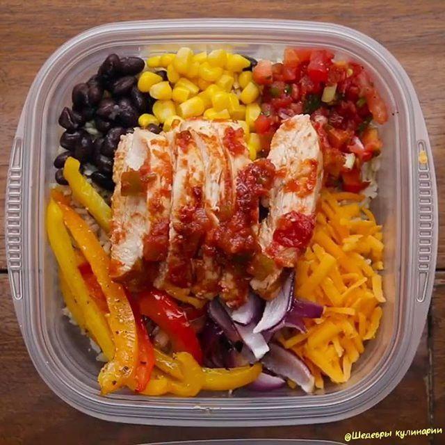 Taco Salad meal prep!  ᅠ  1 Приношу с собой.😋 ᅠ  2 Хожу в столовую, кафе.🍴 ᅠ  3Меня подкармливают коллеги.😀 ᅠ  4 Свой вариант.😉  ᅠ  Video by @buzzfeedtasty  ᅠ 4-6 порций  ᅠ  ИНГРЕДИЕНТЫ  2-3 куриные грудки  3 сладких перца, любой цвет, нарезанные  1 большой красный лук, нарезанный  2 столовые ложки оливкового масла  1 столовую ложку тако приправа  Соль и перец  1 банка соуса сальса  3 чашки приготовленный коричневый рис  1 банка черные бобы, слить и промыть  1 банка кукурузы  1 чаш