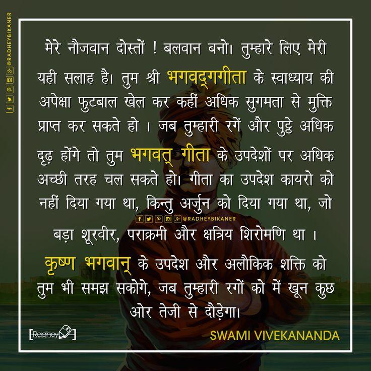 सभीको #गीता जयंतीकी हार्दिक बधाई... #गीताजयन्ती #गीताजयंती #गौ_गीताके  #गीतामृतका #radheybikaner #biknaer #Radhey #bikanerradhey #gita #radharani #krishna #devotees #beautiful #devotion #transcendental #religion #worship #gitajayanti #bhagavatgita #gita #kurukshetra #hinduscripture #mahabharat #arjun #ekadashi #mokshadaekadashi #vrindavandham #radhe #blissful #harekrishna #vaishnav #radha #instagram #spirituality #flute #gokul #love #blessings #globalindian