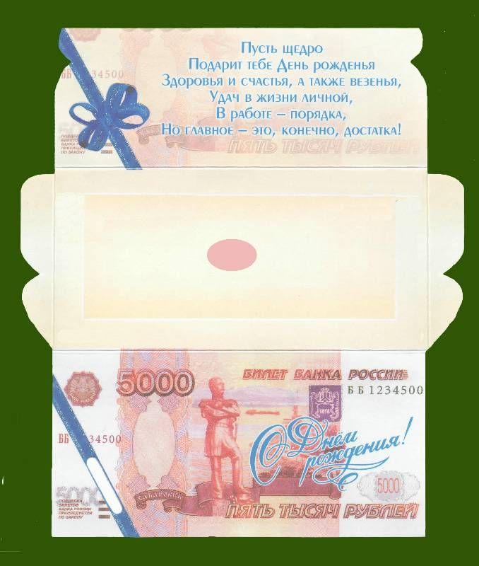 55-летием, открытка конверт с днем рождения мужчине распечатать на принтере а4