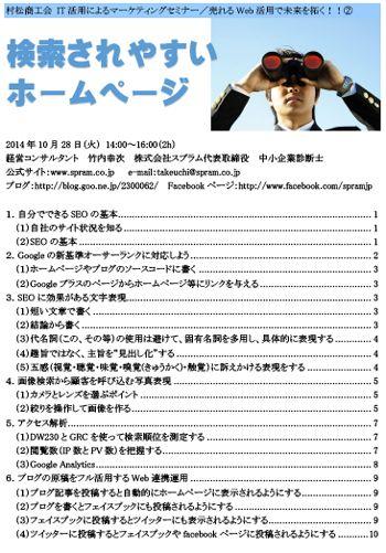 新潟県村松商工会 IT活用によるマーケティングセミナー/売れるWeb活用で未来を拓く!で講演「検索されやすいホームページ」を行います。 http://www.spram.co.jp/