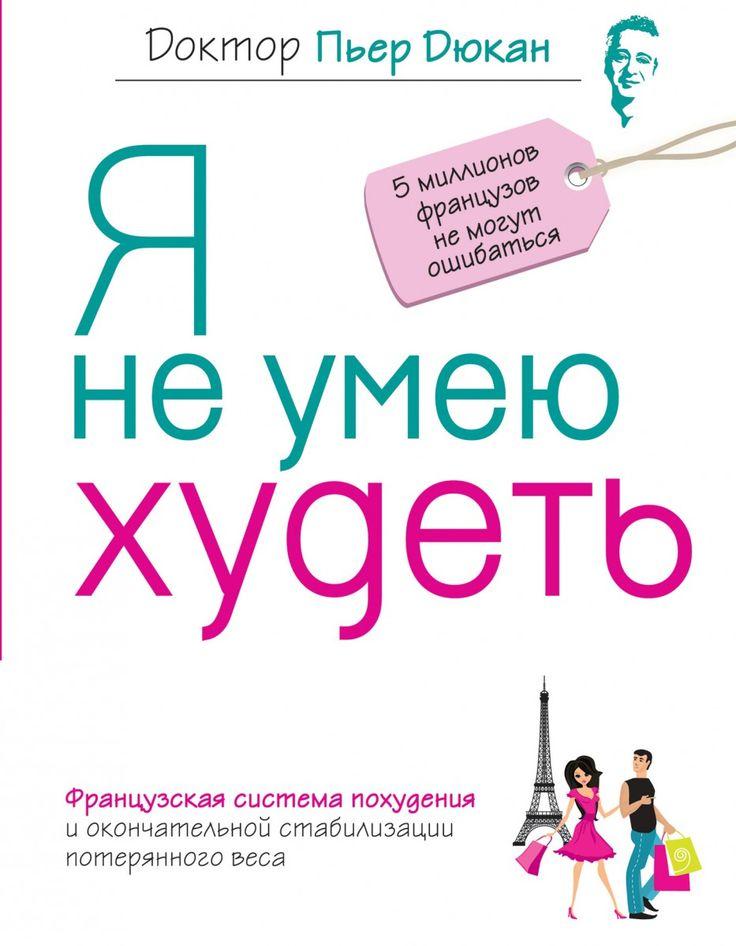 Мотивация На Похудение Книги. 10 лучших книг-бестселлеров для похудения