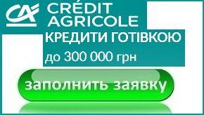 Теперь и банк Креди Агриколь принимает онлайн заявки на кредит наличными! Узнать подробные условия и заполнить заявку можно тут: