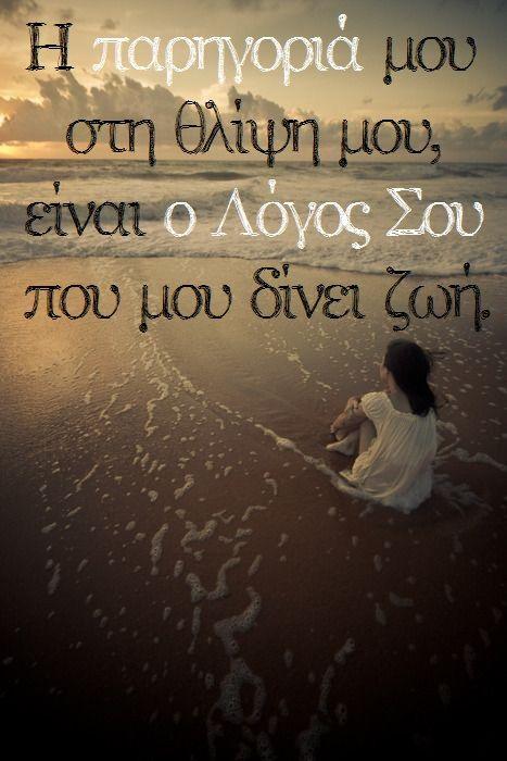 Η παρηγοριά μου     στη θλίψη μου,  είναι ο Λόγος Σου    που μου δίνει ζωή.