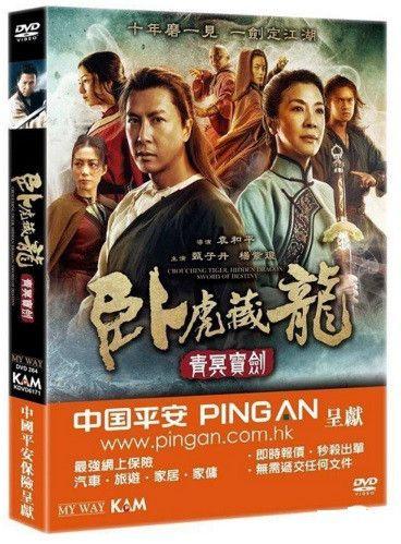 Crouching Tiger, Hidden Dragon: Sword of Destiny 臥虎藏龍: 青冥寶劍 (2016) (DVD) (English Subtitled) (Hong Kong Version)