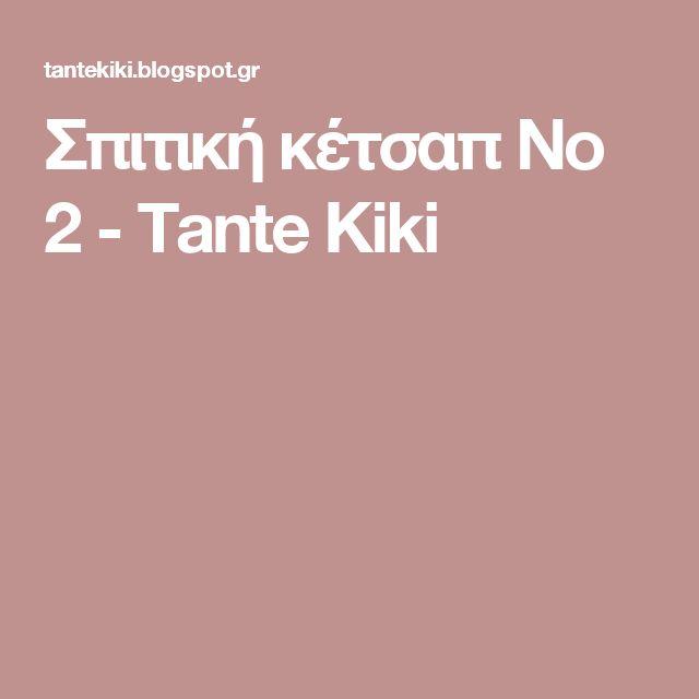 Σπιτική κέτσαπ Νο 2 - Tante Kiki