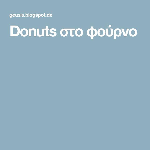 Donuts στο φούρνο