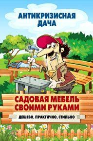 Сергей Кашин - Садовая мебель своими руками. Дешево, практично, стильно