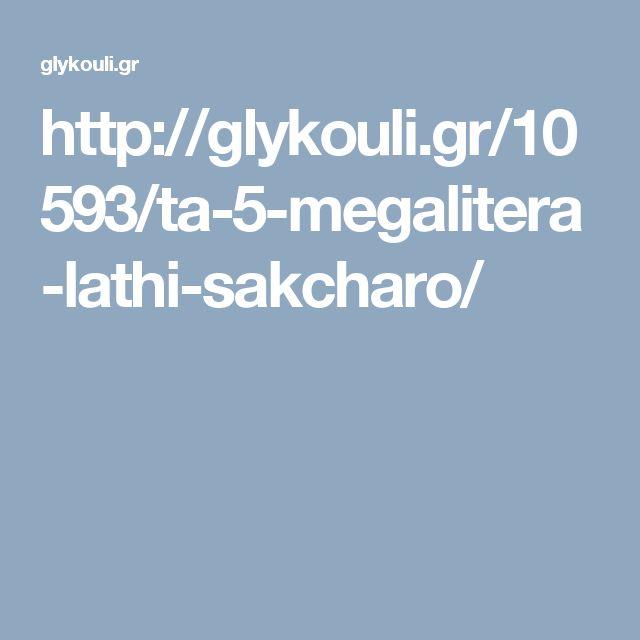 http://glykouli.gr/10593/ta-5-megalitera-lathi-sakcharo/