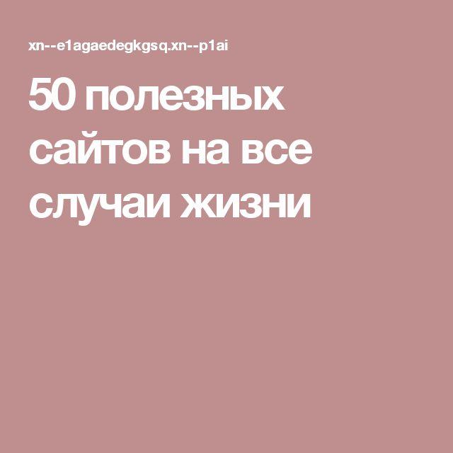 50 полезных сайтов на все случаи жизни