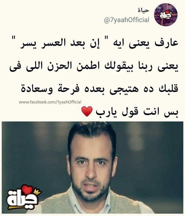 يااااارب يااااارب انا تعبت أميره العالم Islamic Quotes Islam Quran Quotes
