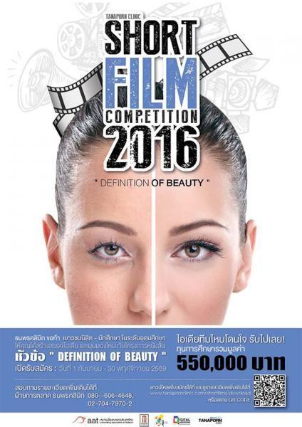"""ประกวดหนังสั้น TANAPORN CLINIC Short Film Competition 2016 หัวข้อ """"นิยามความสวย : Definition of Beauty"""""""