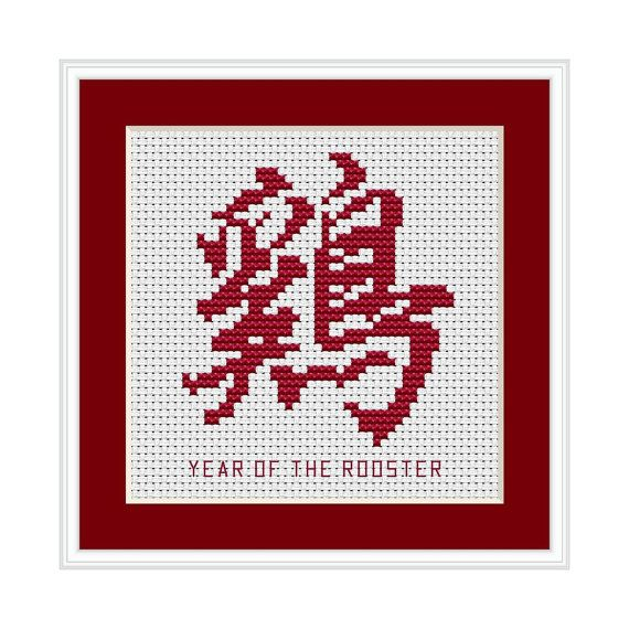 Year of the Rooster Chinese Zodiac Cross Stitch by HollysHobbiesUK
