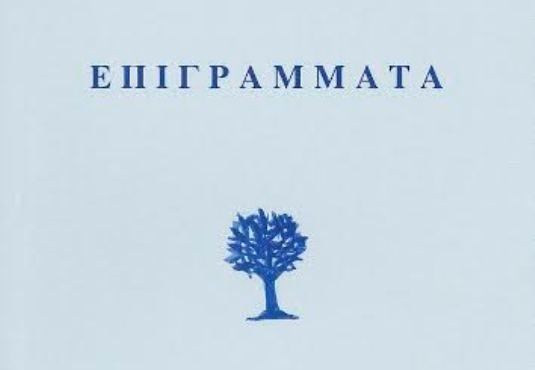 Μοιάζουν σαν αίνιγμα, χρησμός, χειροβομβίδα συμπυκνωμένης ζωής. Έχει περάσει πρώτα από το ταμείο της ο Ποιητής. _________________ Γράφει η Ελένη Γκίκα  #book #review #vivlio ΑΩ Εκδόσεις http://fractalart.gr/epigrammata/