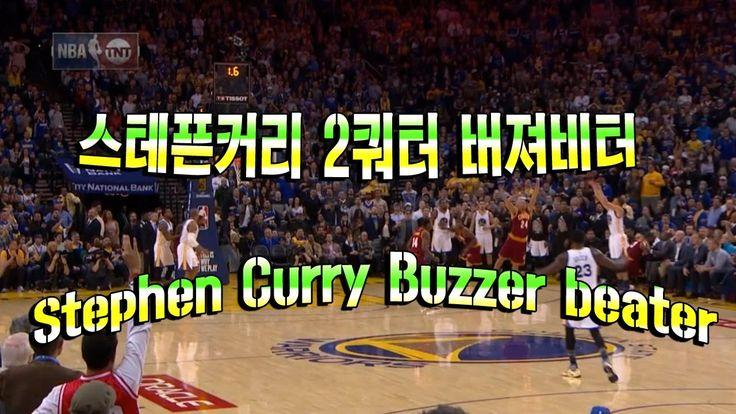 스테픈커리 2쿼터 버져비터 Stephen Curry 2 Quarter Buzzer beater @ 패니TV PennyTV 1080...