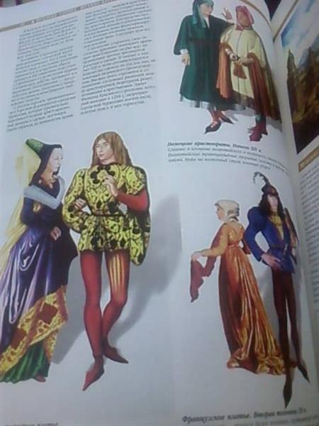 Всемирная история костюма