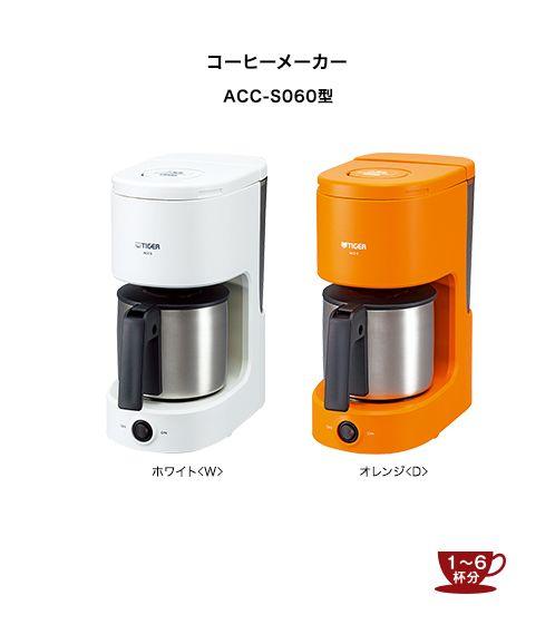 タイガー コーヒーメーカー ACC-S060  | 製品情報 | TIGER