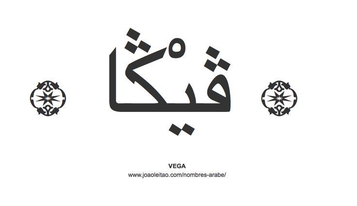 Vega en árabe