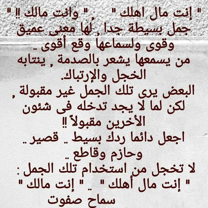 إنت مال أهلك إنت مالك سماح صفوت Samah Safwat Math Arabic Calligraphy Math Equations