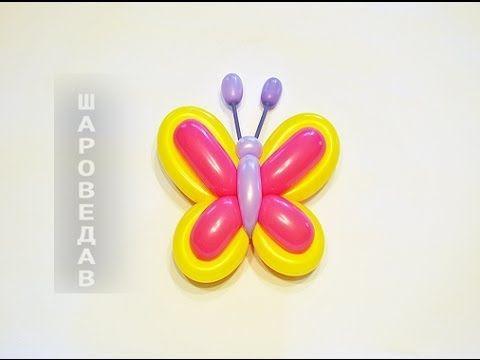 БАБОЧКА ИЗ ШАРОВ(ШДМ.)/Butterfly of balloons.