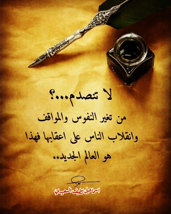 Pin By Iu F On لا تنصدم من تغير النفوس والمواقف Arabic Calligraphy Calligraphy