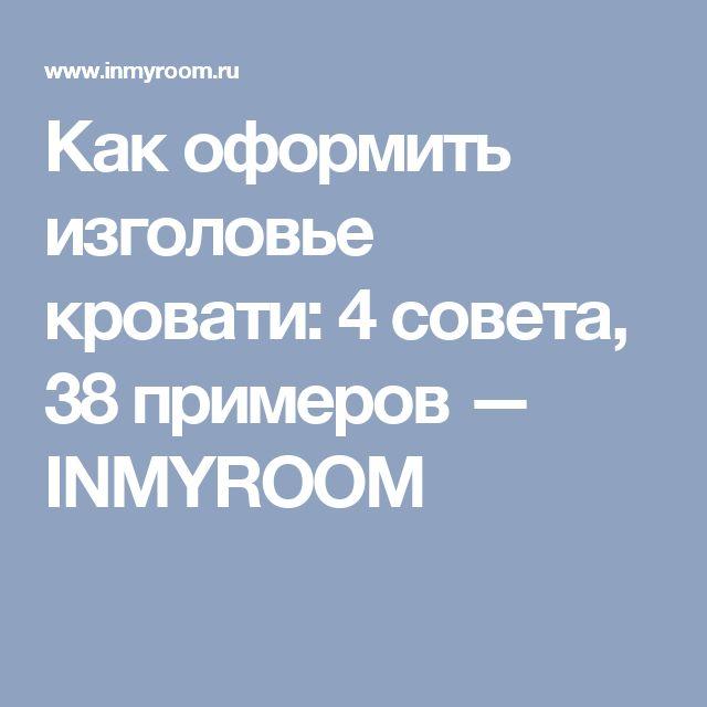 Как оформить изголовье кровати: 4 совета, 38 примеров — INMYROOM