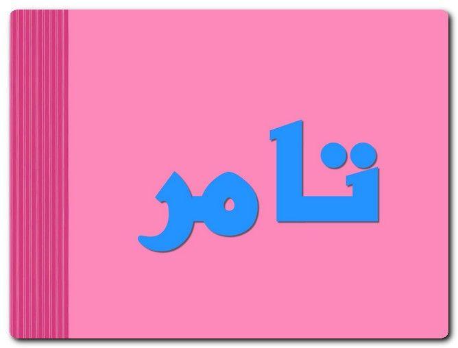 معنى وصفات اسم تامر بائع التمر Tamer اسم تامر اسماء اولاد اسماء عربية Vimeo Logo Tech Company Logos Company Logo