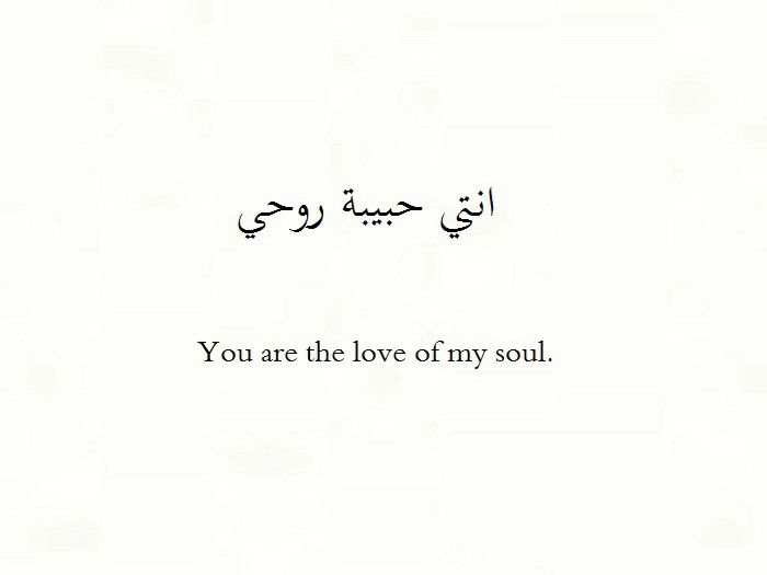 Quotes About Love In Arabic And English - quotes love