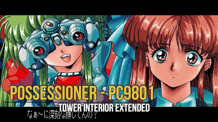 Possessioner - Tower Interior Extended - PC-9801