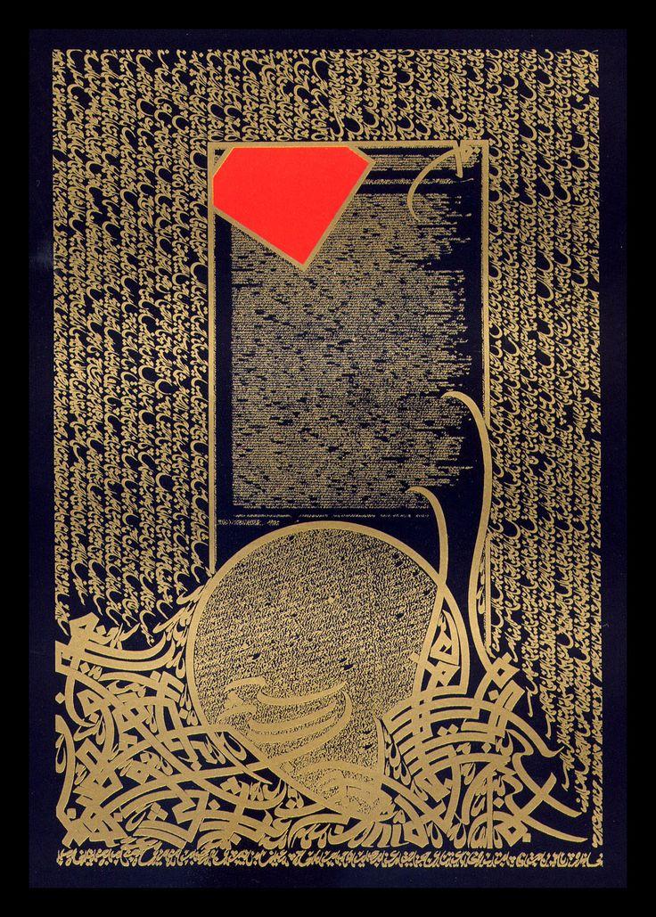 لوحة تحمل الطابع العام للكتاب من حيث النسيج اللوني المتكون من الأسود والذهبي والأحمر.