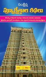 Punya Kshetrala Kathalu - Telugu eBook