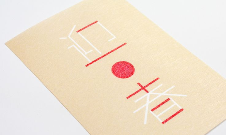 年賀状2012 | Typography | Graphic designer - OKADA Genya