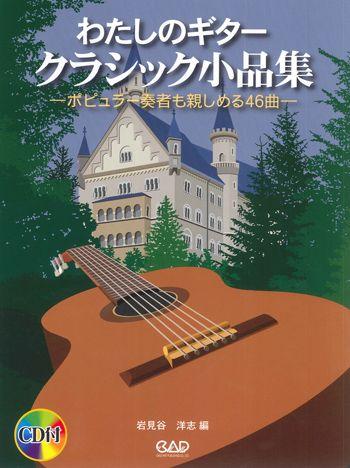 【楽譜】岩見谷洋志・編:わたしのギター~クラシック小品集(CD付)
