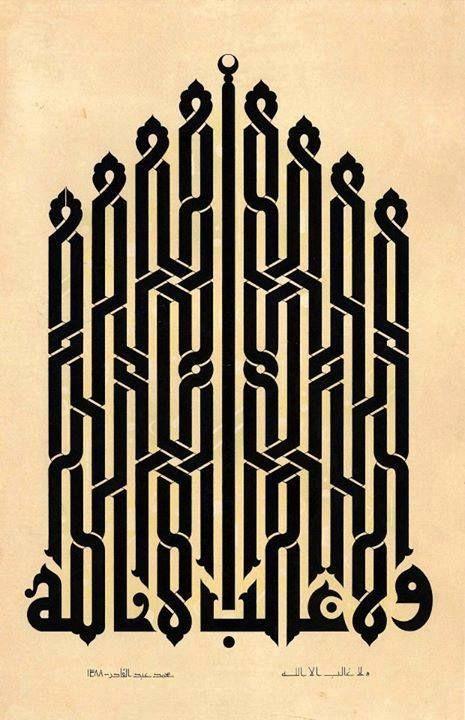 VE LÂ GALİBE İLLALLAH (Allah'tan başka galip yoktur)  HATTAT: Muhammed Abdülkadir, kûfî (H. 1388)