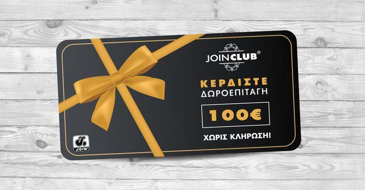 Αυτό το καλοκαίρι χρησιμοποιώντας την κάρτα Cashback,συμμετέχετε αυτόματα στον διαγωνισμό του Join Club,κερδίζοντας μία δωροεπιταγή αξίας 100 ευρώ από τα ΑΒ Βασιλόπουλος! Νικητής θα αναδειχθεί όποιος κάνει τις περισσότερες συναλλαγέςμέσω της κάρτας Cashback!Δικαίωμα συμμετοχής έχουν μόνο τα μέλη του Join Club.O διαγωνισμός ολοκληρώνεται στις 31/10/17.