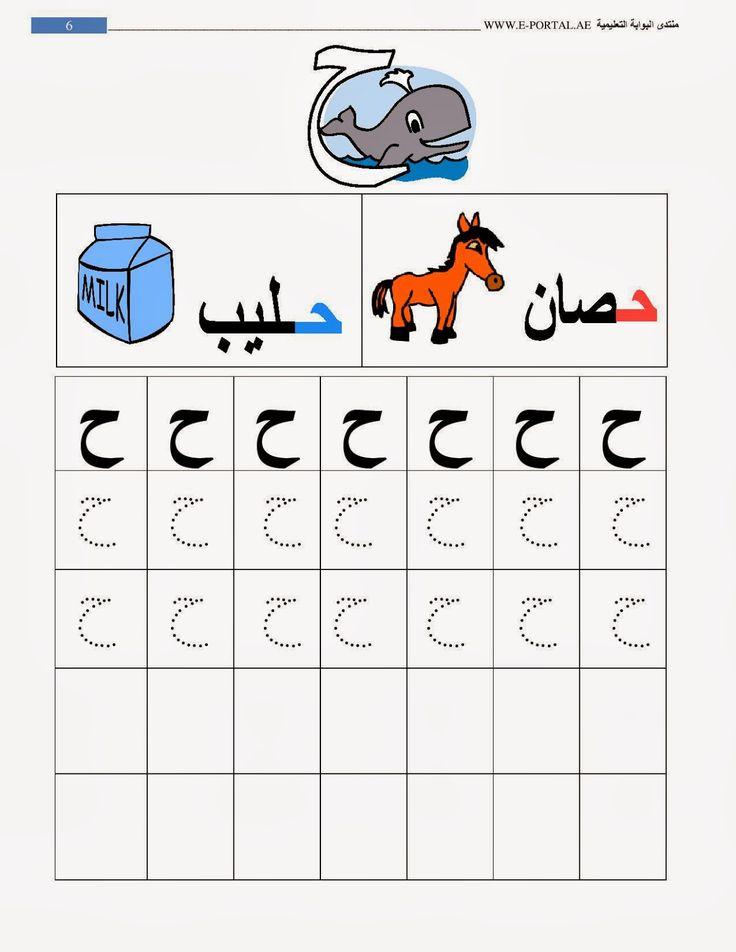 روضة العلم للاطفال: كراسة حروف الهجاء-ح