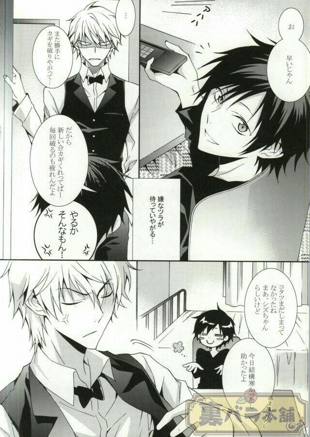 Translate please??? Shizaya, Durarara, Japanese anime series