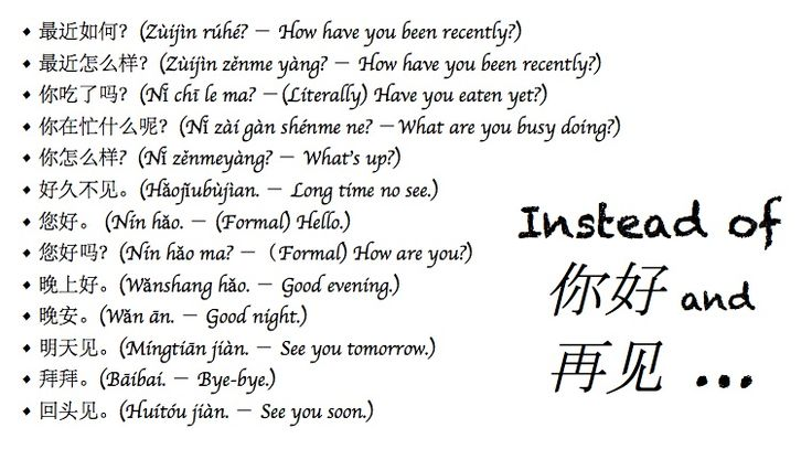 Mandarin greetings and goodbyes other than nihao and zaijian mandarin greetings and goodbyes other than nihao and zaijian learning chinese pinterest m4hsunfo Images