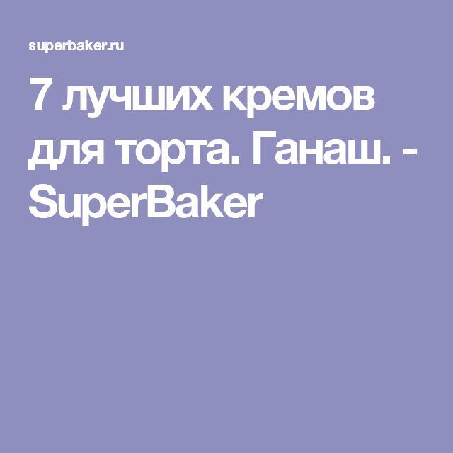7 лучших кремов для торта. Ганаш. - SuperBaker