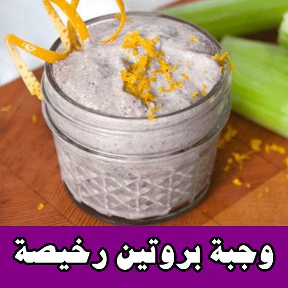 أسرع وأرخص وجبة غنية بالبروتين لتضخيم العضلات 32غ بروتين Sugar Scrub