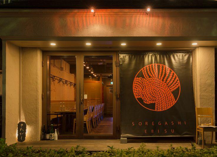渋谷と代官山の中間に位置する恵比寿。あらゆるシーンにマッチするお店がそろっていることが特徴の街です。ガーデンプレイス方面はオトナの雰囲気漂うカフェやレストラン、アートやカルチャーを楽しむスポットが充実しており、代官山方面